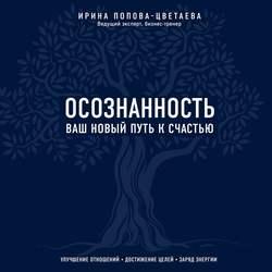 Попова-Цветаева Ирина Анатольевна Осознанность. Ваш новый путь к счастью обложка