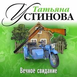 Устинова Татьяна Витальевна Вечное свидание обложка