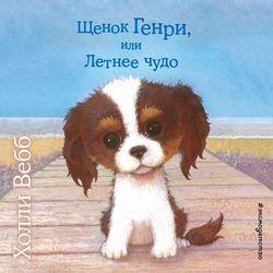 Вебб Холли Щенок Генри, или Летнее чудо (выпуск 34) обложка