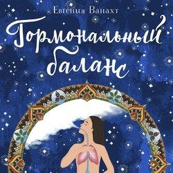 Ванахт Евгения Валентиновна Гормональный баланс обложка
