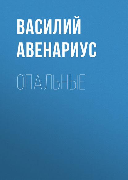 Василий Авенариус Опальные недорого