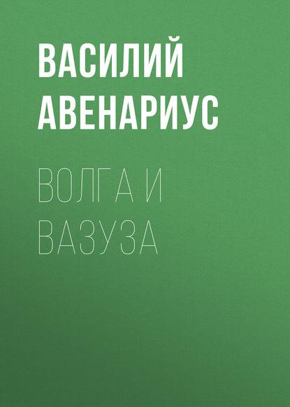 Василий Авенариус Волга и Вазуза недорого