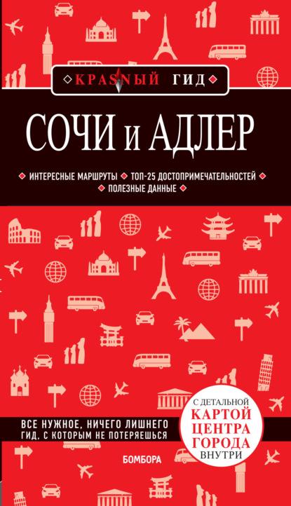 Группа авторов Сочи. Путеводитель