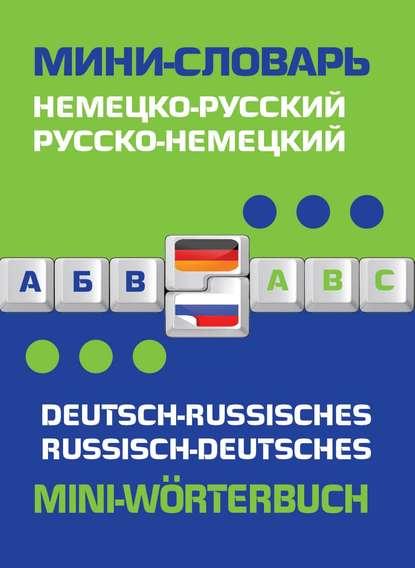 Группа авторов Немецко-русский, русско-немецкий мини-словарь / Deutsch-russisches. Russisch-deutsches mini-Worterbuch worterbuch bielfeldt russisch deutsch