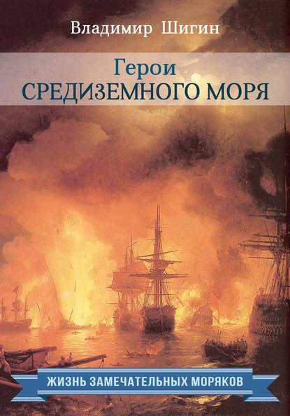 Герои Средиземного моря - Шигин Владимир