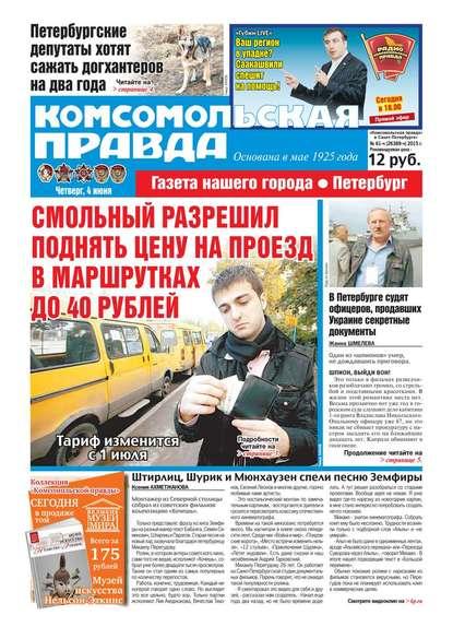 Редакция газеты Комсомольская Правда. Санкт-Петербург Комсомольская правда. Санкт-Петербург 61ч