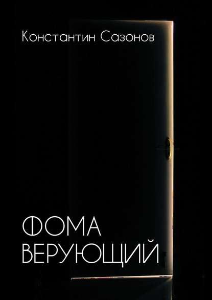 Константин Сазонов Фома Верующий