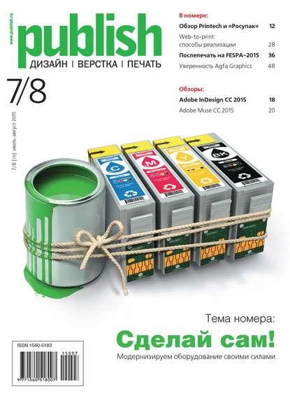 Журнал Publish №07 08/2015