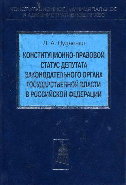 Конституционно правовой статус депутата законодательного органа государственной