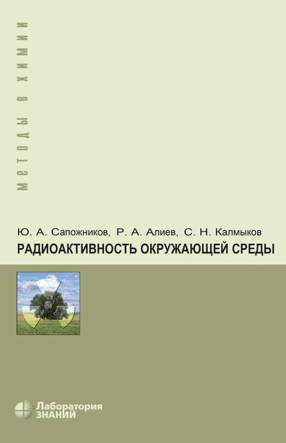 Р. А. Алиев Радиоактивность окружающей среды. Теория и практика алиев а мама