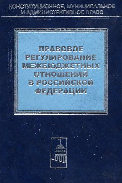 Правовое регулирование межбюджетных отношений в Российской Федерации
