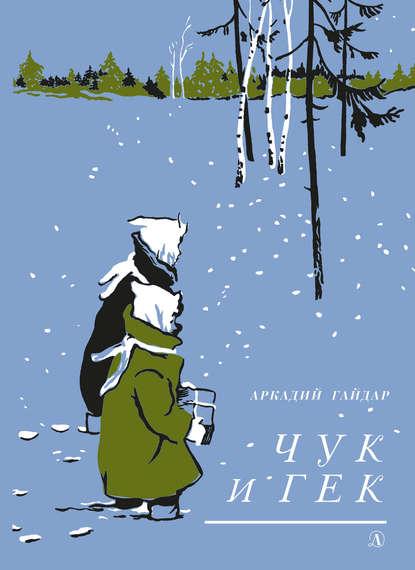 Аркадий Гайдар. Чук и Гек