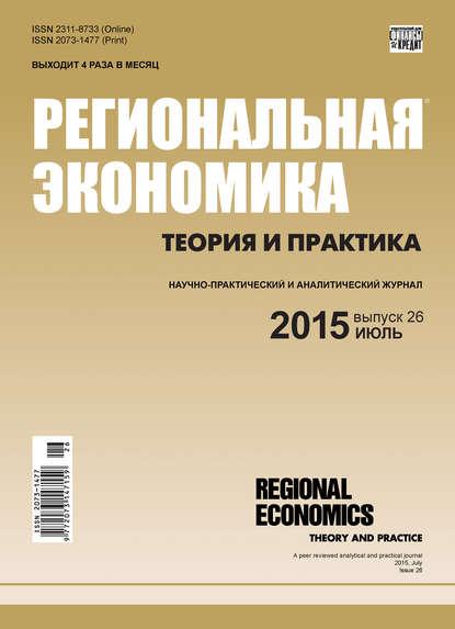 Группа авторов Региональная экономика: теория и практика № 26 (401) 2015 недорого