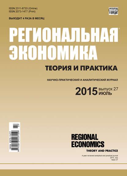 Группа авторов Региональная экономика: теория и практика № 27 (402) 2015 недорого
