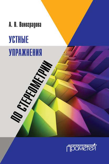 А. В. Виноградова Устные упражнения по стереометрии недорого
