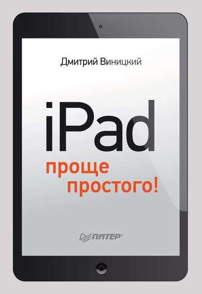 Дмитрий Виницкий iPad – проще простого!