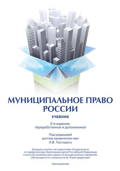 Н. В. Постовой Муниципальное право России н в постовой муниципальное право россии вопросы и ответы