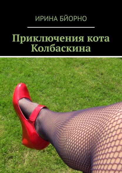 цена на Ирина Бйорно Приключения кота Колбаскина