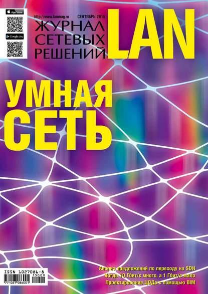 Открытые системы Журнал сетевых решений / LAN №09/2015