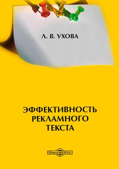 Лариса Ухова Эффективность рекламного текста л в селезнева подготовка рекламного и pr текста