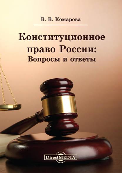 Валентина Комарова Конституционное право России: Вопросы и ответы н в постовой муниципальное право россии вопросы и ответы
