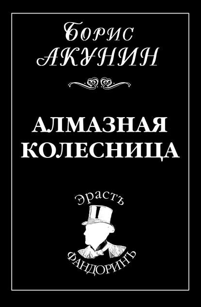 Борис Акунин — Алмазная колесница