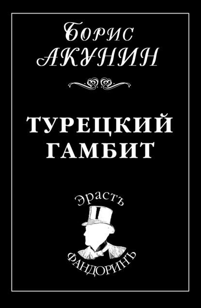 Борис Акунин — Турецкий гамбит