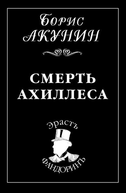 Борис Акунин — Смерть Ахиллеса