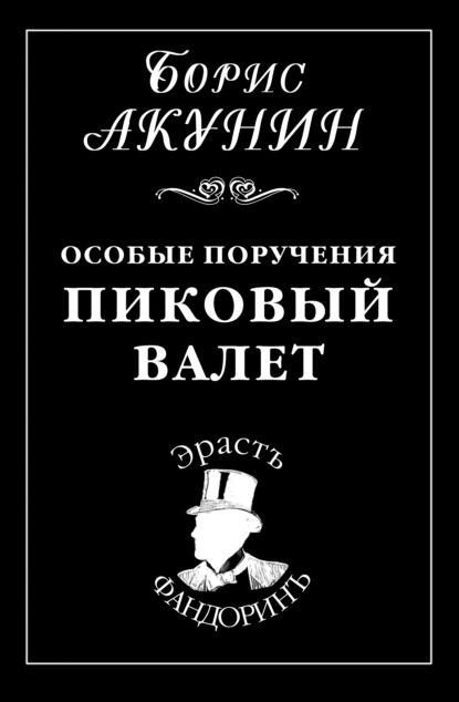 Борис Акунин — Особые поручения: Пиковый валет
