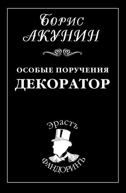 Борис Акунин — Особые поручения: Декоратор
