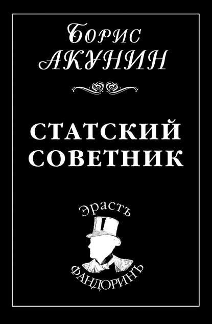 Борис Акунин. Статский советник