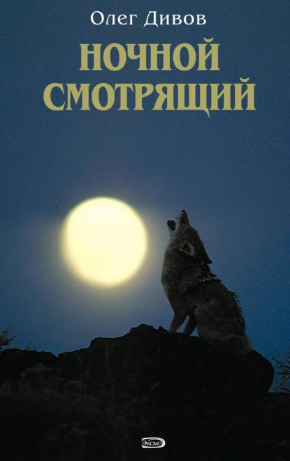 Олег Дивов. Ночной смотрящий