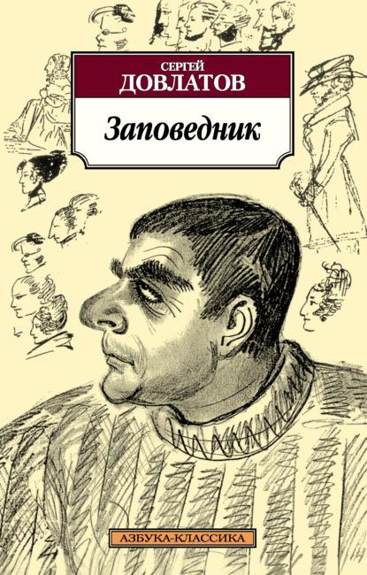 Сергей Довлатов. Заповедник