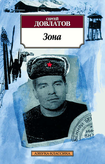 Сергей Довлатов — Зона. Записки надзирателя