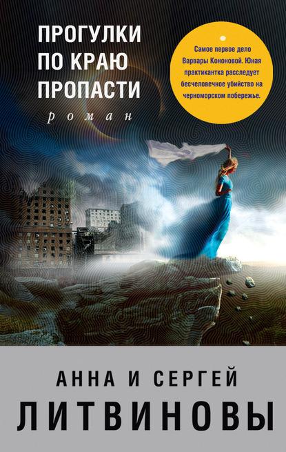 Анна и Сергей Литвиновы — Прогулки по краю пропасти