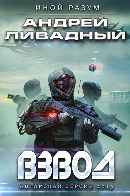 Андрей Ливадный — Взвод
