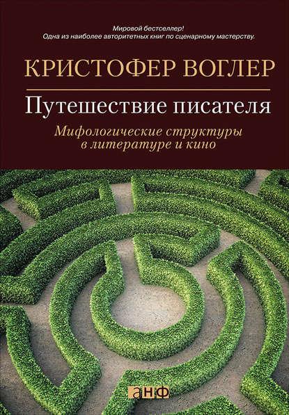 Кристофер Воглер. Путешествие писателя. Мифологические структуры в литературе и кино
