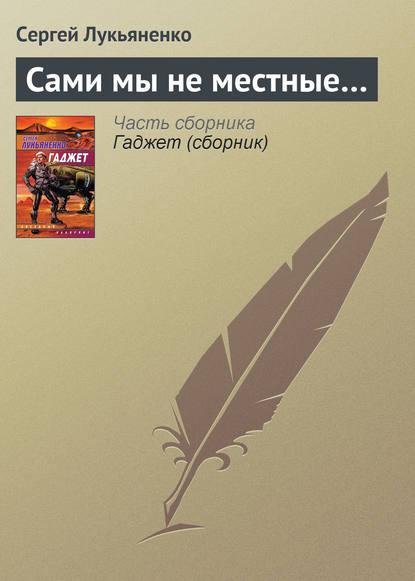 Сергей Лукьяненко — Сами мы не местные…