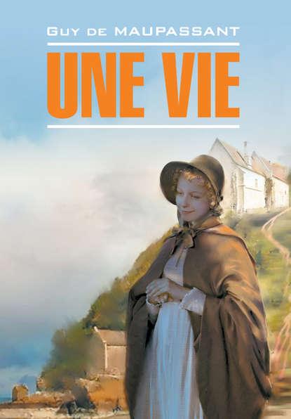 Ги де Мопассан — Жизнь. Книга для чтения на французском языке
