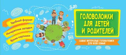Группа авторов Головоломки для детей и родителей киселева е текст головоломки для детей и родителей