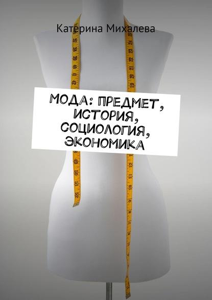 Мода: предмет, история, социология, экономика