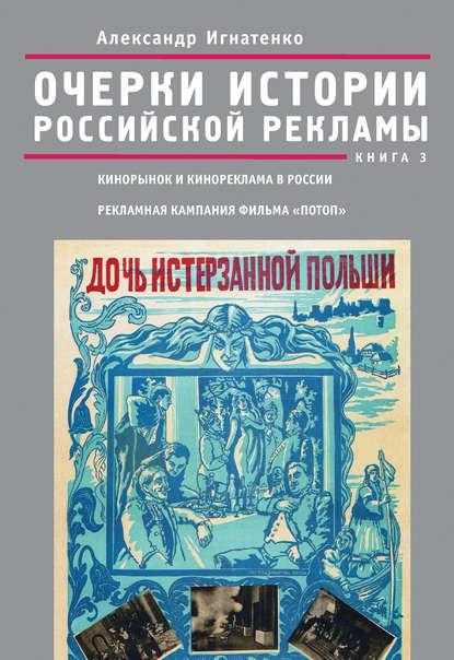 Очерки истории российской рекламы. Книга 3. Кинорынок