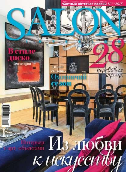 ИД «Бурда» SALON-interior №11/2015 ид бурда salon interior 11 2014