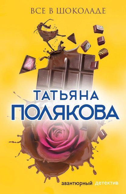 Татьяна Полякова — Все в шоколаде