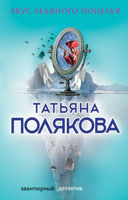 Татьяна Полякова — Вкус ледяного поцелуя