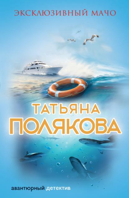 Татьяна Полякова — Эксклюзивный мачо