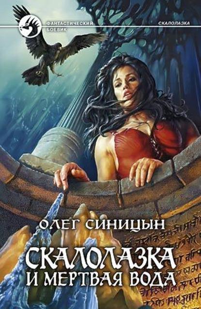 Олег Синицын Скалолазка и мертвая вода олег синицын скалолазка и мертвая вода