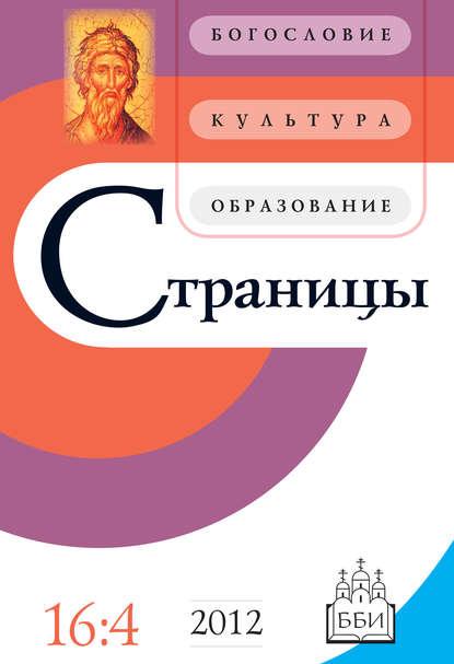 Группа авторов Страницы: богословие, культура, образование. Том 16. Выпуск 4