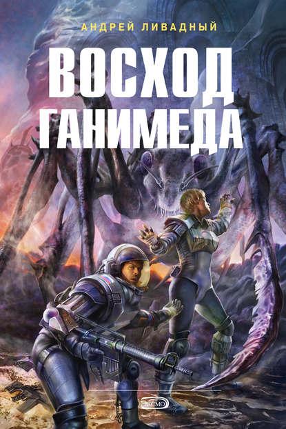 Андрей Ливадный — Восход Ганимеда