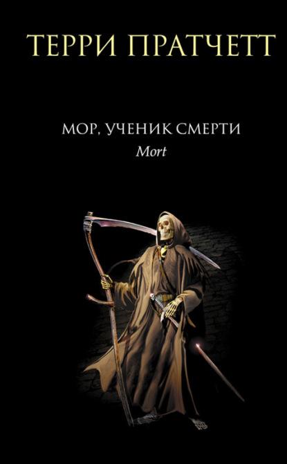 Терри Пратчетт — Мор, ученик Смерти